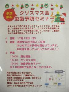 クリスマスと虫歯予防セミナ.jpg