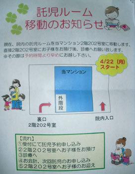 20130401託児.jpg