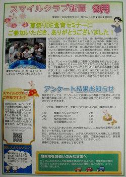 スマイルクラブ新聞9月.jpg