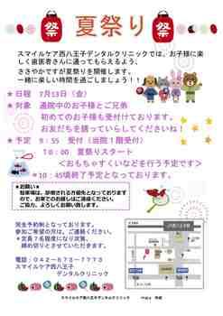 夏祭り2018.713  のコピー.jpg